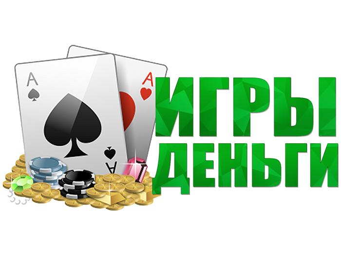 онлайн игры выигрыш деньги